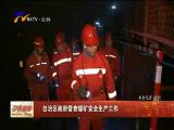 自治区政府督查煤矿安全生产工作-180724