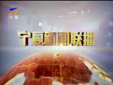 宁夏新闻联播(卫视)-180721