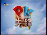 PK先锋-180724