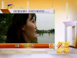 冯聪:雨林寻茶-2018年7月6日