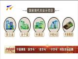 """宁夏擦亮""""原字号""""""""老字号""""""""宁字号""""特色农业品牌-180728"""