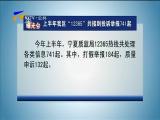 """曝光台:上半年我区""""12365""""共接到投诉举报741起-180727"""