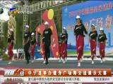 中宁县举办健身广场舞交流展示大赛-180830