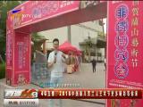 4G直播:2018中国银川第二届贺兰山文化艺术节更多精神等你来-180831