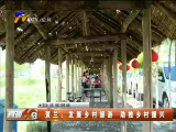 贺兰:发展乡村旅游 助推乡村振兴-180817