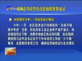 咸辉主持召开自治区政府常务会议-180820