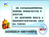 自治区食药监局公布一批抽检不合格食品药品-180815