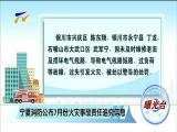 曝光台:宁夏消防公布7月份火灾事故责任追究信息-180813