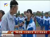 4G直播:大庆倒计时 演出方阵排练忙-180816