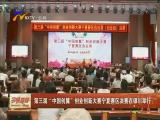 """第三届""""中国创翼""""创业创新大赛宁夏赛区决赛在银川举行-180814"""