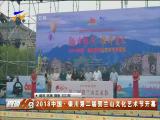 2018中国・银川第二届贺兰山文化艺术节开幕-180831