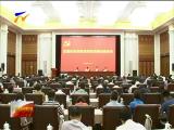 自治区直属机关工委召开加强机关党的政治建设推进会-180821
