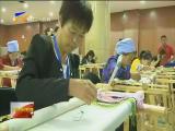 第六届全区残疾人职业技能竞赛暨全区首届残疾人创业大赛举办-180820