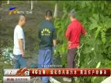 4G直播:绿化带内排污水 周边住户盼解决-180815