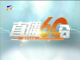 直播60分-180816