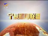 宁夏新闻联播(卫视)-180801