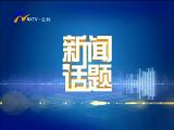 """宁夏服务业如何步入""""云""""时代-180815"""