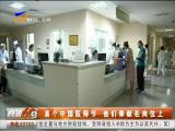 首个中国医师节 他们奉献在岗位上-180818
