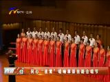 """同心""""夜莺""""唱响草原丝路合唱节-180830"""