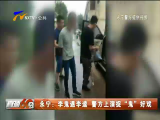 """永宁:李鬼遇李逵 警方上演捉""""鬼""""好戏-180806"""