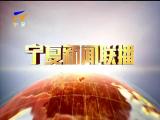 宁夏新闻联播(卫视)-180816
