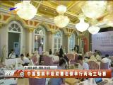 中国围棋甲级联赛在银举行两场主场赛-180806