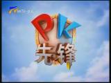PK先锋-180807