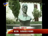 (为了民族复兴·英雄烈士谱)谢文锦:为革命我们不怕牺牲-180815