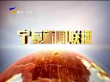 宁夏新闻联播-180821