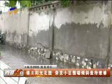 银川阳光花园 荣发小区围墙倾斜亟待维修-180831