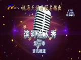 滨河达人秀 第三季 资讯报道-180813
