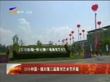 2018中国·银川第二届黄河艺术节开幕-180815