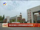 银川滨河新区小孔明学校荣获高中办学资质-180809