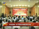 中华民族颂—56个民族诗书画展在银川开展-180819