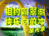 相约鸣翠湖 快乐向前冲-180819