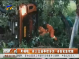 青铜峡:雨天交通事故多发 消防紧急救援-180807