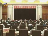 宁夏召开政策性移民工作会议-180811