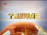 宁夏新闻联播(卫视)-180811