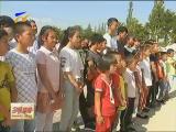 """青铜峡:爱心企业捐资助学""""宁衢相约""""传递温暖-180814"""