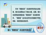 """(曝光台)银川""""黑教练车""""非法教学现象抬头-180814"""