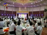 自治区举行欢庆古尔邦节茶话会 石泰峰咸辉等与各族各界代表共贺佳节-180821
