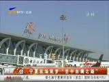 """宁夏机场筑梦""""空中丝绸之路""""-180831"""
