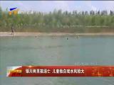 银川两男孩溺亡 儿童独自戏水风险大-180815