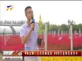 4G直播:九月美丽绽放 400万盆鲜花培育中-180806