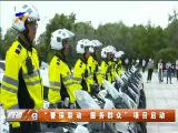 """""""警保联动 服务群众""""项目启动-180816"""