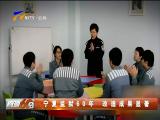 宁夏监狱60年 改造成果显著-180817