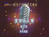 滨河达人秀资讯报道-180807