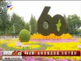 4G直播:金秋赏菊送祝福 共祝宁夏好-180920