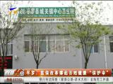 """平罗:医保改革撑起百姓健康""""保护伞""""-180920"""
