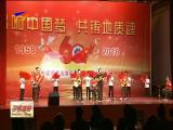 宁夏地质局举办自治区成立60周年庆祝活动-180930
